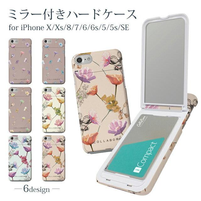 《送料無料》 iPhoneケース コラボーン ハード ケース アイコンパクト 【 スマホケース iPhone7 iPhoneXs アイフォンXs iPhone8 iPhone SE X アイフォン7 アイフォン8 アイフォン6s アイフォン6 アイフォンX アイフォンケース スマホカバー 携帯カバー 携帯ケース 鏡付き