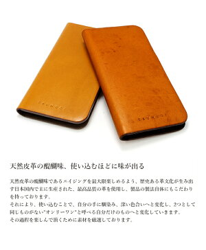 《送料無料》WEB先行販売iPhoneケース手帳型栃木レザーTSUMUGI【iPhone8iPhone7iPhone6siPhone6