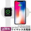 2in1充電器 ワイヤレス充電器 Qi対応 【 iphone8 iphonex iPhoneXs galaxy qi iphone android ワイヤレス 充電器 スマ…