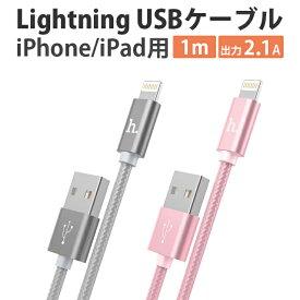 USBケーブル hoco. 1m   Lightning USBケーブル iPhone iPad アイフォン スマホ データ 転送 アイパッド 充電 データ 高速 充電ケーブル あいふぉん あいぱっど スマホ 充電ケーブル ケーブル USB スマホ 保護 断線しにくい 耐久 急速充電 急速 ライトニング LightningUSB
