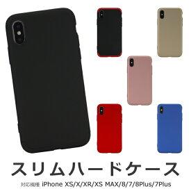 iPhoneケース ハード ケース スリム | スマホケース iPhoneXR iPhoneXS iPhoneXSMax iPhoneX iPhone8 iPhone7 iPhone8Plus iPhone7Plus アイフォンXS アイフォンX アイフォン8 アイフォン7 アイフォン8プラス プラス アイフォンケース スマホカバー 携帯カバー 携帯ケース