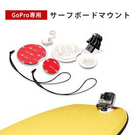 GoPro サーフボードマウント アクセサリー   ゴープロ hero8 hero7 black gopro8 gopro7 ゴープロ7 ゴープロ8 専用 粘着式 7 8 専用 GoPro5 GoPro6