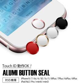 ホームボタン シール | iPhone アイフォン あいふぉん アイホン あいほん 指紋認証 タッチID Touch ID 対応 iphone8 iPhone7 iPhone6s iPhone6 iPhon