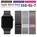 Apple watch バンド ミラネーゼループ ベルト | series 3 4 5 applewatch3 applewatch4 applewatch5 40mmベルト 38mm…