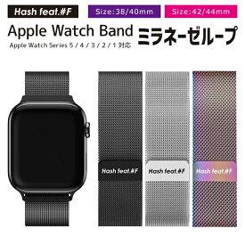 Apple watch バンド ミラネーゼループ ベルト | series 3 4 5 applewatch3 applewatch4 applewatch5 40mmベルト 38mmベルト 44mmベルト 42mmベルト シリーズ3 シリーズ4 シリーズ5 ステンレスバンド おしゃれ 女性 レディース アップルウオッチ applewatch band