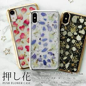 013bf50ab6 iPhoneケース 押し花 ハード ケース   スマホケース iPhone7 iPhone6 iPhone6s iPhoneX iPhoneXs  iPhoneXR iPhone8 Plus アイフォン