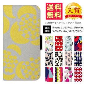 《送料無料》 iPhoneケース ショートベルト plune 手帳型 ケース I スマホケース iPhone11 Pro Max iPhoneXR iPhoneXs iPhoneXSMax iPhoneX iPhone8 iPhone7 iPhone6s アイフォン11 ProMax アイフォン8 アイフォン7 アイフォンケース スマホカバー 携帯カバー 携帯ケース