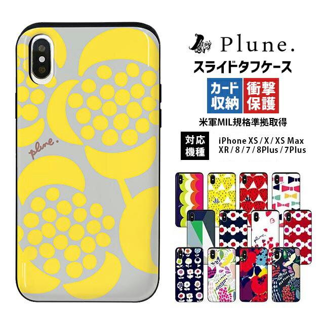 スマホケース Plune スライド タフケース 【 iPhoneケース iPhone7 アイフォンXs iPhoneX iPhone8 アイフォン7 アイフォン8 アイフォンXs アイフォン7 アイフォンx アイフォンケース スマホカバー 携帯カバー 携帯ケース カード収納 ICカード カードホルダー カード