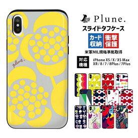 スマホケース Plune スライド タフケース | iPhoneケース iPhone8 iPhoneX iPhoneXS Max iPhoneXR iPhone11 Pro Max iPhone7 plus アイフォン8 アイフォンXS アイフォンXSMax アイフォンXR アイフォン11 ProMax プラス アイフォンケース スマホカバー 携帯カバー 携帯ケース