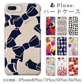 iPhoneケース Plune ハード ケース 【 スマホケース iPhone8Plus iPhone7Plus iPhone6Plus iphone7プラス アイフォン7プラス アイフォン6プラス アイフォン6sプラス 7plus 6プラス 6sプラス プラス アイフォンケース スマホカバー 携帯カバー 携帯ケース 北欧 おしゃれ 女子