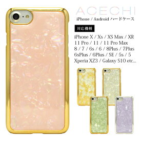 《全品対象ポイント10倍》 iPhoneケース シェル ハード ケース | スマホケース iPhone7 iPhoneX iPhoneXs iPhoneXR iPhone8 Plus iPhoneSE iPhone11 Pro Max アイフォン8 アイフォンXS Galaxy S10+ S10 S9+ S9 S8+ S8 S7 edge Xperia XZ3 XZ2 アイフォンケース スマホカバー