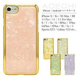 iPhoneケース シェル ハード ケース | スマホケース iPhone7 iPhoneX iPhoneXs iPhoneXR iPhone8 Plus iPhoneSE 第2世代 iPhone11 Pro Max アイフォン8 アイフォンXS Galaxy S10+ S10 S9+ S9 S8+ S8 S7 Xperia XZ3 XZ2 アイフォンケース スマホカバー 携帯カバー 携帯ケース