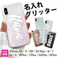 d55ba05d70 PR 名入れ iPhoneケース リキッド グリッターケース | スマホケ.
