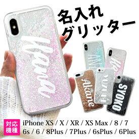 名入れ iPhoneケース リキッド グリッターケース | スマホケース iPhone8Plus iphone7plus iphone7プラス 7plus 6sプラス iPhone7 iPhone6s iPhone8 アイフォン8 アイフォン7 アイフォンケース スマホカバー 携帯カバー 携帯ケース iPhoneX iPhoneXS iPhoneXR iPhoneXS MAX