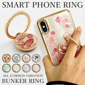 《全品対象ポイント10倍》 バンカーリング | おしゃれ 薄型 iphoneケース スマホケース おすすめ iphonexs iphoneXR iPhone11 pro 薄い 強力 ケース 360度 バンカー リング ケース iphone8 アイフォンケース ホールドリング スマホスタンド リングホルダー スマホリング リ
