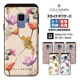 Galaxy s9 ケース 花柄 スライド 衝撃 タフケース | galaxys9 ギャラクシーs9 galaxys9プラス galaxys9+ ギャラクシーs9+ galaxy note9 ギャラクシーノート9 スマホケース スマホカバー 携帯カバー 携帯ケース カード収納 耐衝撃 シンプル おしゃれ かっこいい メンズ