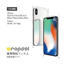 強化フィルム iPhoneX iPhone8 galaxyS8 galaxyS8+ 【 フィルム スマホフィルム 携帯フィルム 全面保護 保護フィルム 保護 フィルム 液晶保護フィルム 保護シート アイフォン8 plus アイフォン7 plus アイフォン6s Galaxy s7 edge iPhoneXs SE Wrapsol ラプソル
