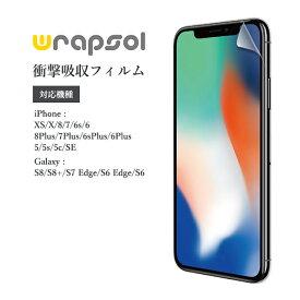 強化フィルム iPhoneX iPhone8 galaxyS8 galaxyS8+ 【 フィルム スマホフィルム 携帯フィルム 液晶保護 保護フィルム 保護 フィルム 液晶保護フィルム 保護シート アイフォン8 plus アイフォン7 plus アイフォン6s Galaxy s7 edge s6 edge iPhoneXs SE Wrapsol ラプソル