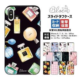 スマホケース Bleom スライド タフケース | iPhoneケース iPhone8 iPhoneSE 第2世代 iPhoneX iPhoneXS Max iPhoneXR iPhone11 Pro Max iPhone7 plus アイフォン8 アイフォンSE 第二世代 アイフォン11 ProMax プラス アイフォンケース スマホカバー 携帯カバー 携帯ケース