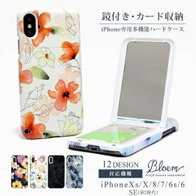 《送料無料》 iPhoneケース bloem ハード ケース アイコンパクト   スマホケース iPhone7 iPhoneXs アイフォンXs iPhone8 iPhoneSE 第2世代 iPhoneX アイフォンSE 第二世代 アイフォンケース スマホカバー 携帯カバー 携帯ケース 鏡付