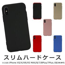 iPhoneケース ハード ケース スリム   スマホケース iPhoneXR iPhoneXS iPhoneXSMax iPhoneX iPhone8 iPhoneSE 第2世代 iPhone7 iPhone8Plus iPhone7Plus アイフォンSE 第二世代 アイフォン8プラス プラス アイフォンケース スマホカバー ハードケース シンプル 保護