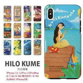 iPhoneケース HILO KUME ハード ケース   スマホケース iPhoneSE 第2世代 iphone11 Pro Max iPhoneXs iPhone8 iPhoneX iPhone7 iPhone6s iPhone6 iPhone5s iPhone5 アイフォン11 アイフォンSE 第二世代 アイフォンケース スマホカバー 携帯カバー 携帯ケース ハワイ 花柄