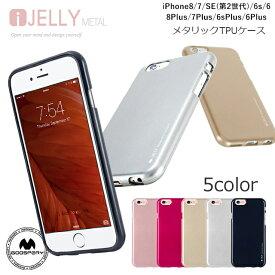 iPhoneケース i Jelly metal TPU ソフトケース   スマホケース iPhone8Plus iphone7plus iphone7プラス 7plus 6プラス 6sプラス プラス iPhone7 iPhone6 iPhone6s iPhone8 iPhoneSE 第2世代 アイフォンSE 第二世代 アイフォンケース スマホカバー 携帯カバー 携帯ケース