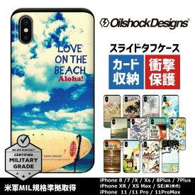 スマホケース Oilshock Design スライド タフケース   iPhoneケース iPhone8 iPhoneSE 第2世代 iPhoneX iPhoneXS Max iPhoneXR iPhone11 Pro Max iPhone7 plus アイフォンSE 第二世代 アイフォン11 ProMax プラス アイフォンケース スマホカバー 携帯ケース ハワイアン