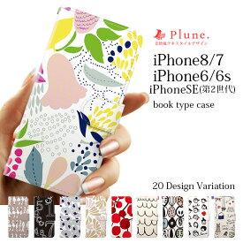 iPhoneケース Plune. 手帳型 ケース   スマホケース iPhone7 iPhone6 iPhone6s iPhone8 iPhoneSE 第2世代 アイフォン8 アイフォンSE 第二世代 アイフォンケース スマホカバー 携帯カバー 携帯ケース おしゃれ 大人女子 かわいい 大人かわいい 花柄 北欧 ミラー 鏡 カード