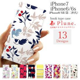 iPhoneケース Plune. 手帳型 ケース | スマホケース iPhone7 iPhone6 iPhone6s iPhone8 iPhoneSE 第2世代 アイフォン8 アイフォンSE 第二世代 アイフォンケース スマホカバー 携帯カバー 携帯ケース おしゃれ 大人女子 かわいい 大人かわいい 花柄 北欧 ミラー 鏡 カード