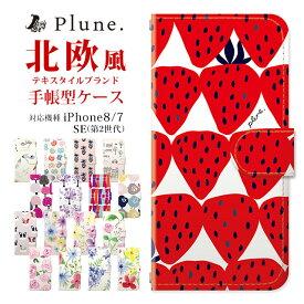 iPhoneケース Plune 手帳型 ケース   スマホケース iPhone7 iPhone8 iPhoneSE 第2世代 アイフォンSE 第二世代 アイフォンケース スマホカバー 携帯カバー 携帯ケース おしゃれ 大人女子 かわいい 北欧 女子 レディース 大人かわいい 大