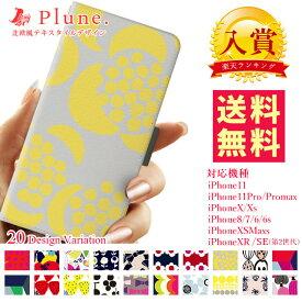 《送料無料》 iPhoneケース ショートベルト Plune. 手帳型 ケース | スマホケース iPhone11 Pro Max iPhoneXR iPhoneXs iPhoneXSMax iPhoneX iPhone8 iPhoneSE 第2世代 iPhone7 iPhone6s アイフォン11 ProMax アイフォンSE 第二世代 アイフォンケース スタンド付き 北欧 花柄