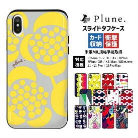 スマホケース Plune. スライド タフケース | iPhoneケース iPhone12 pro Max mini iPhone8 iPhoneSE 第2世代 iPhoneX iPhoneXS Max iPhoneXR iPhone11 Pro Max iPhone7 plus アイフォンSE 第二世代 アイフォンXS アイフォン11 ProMax 北欧 レトロ 大人女子 おしゃれ