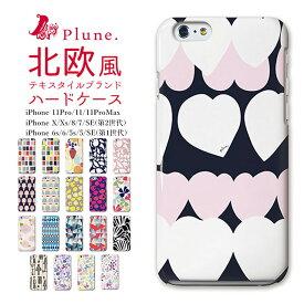 iPhoneケース Plune. ハード ケース | スマホケース iPhoneSE 第2世代 iphone11 Pro Max iPhoneXs iPhone8 iPhoneX iPhone7 iPhone6s iPhone6 iPhone5s iPhone5 アイフォン11 アイフォンSE 第二世代 アイフォンXs アイフォンケース スマホカバー 携帯カバー 携帯ケース 北欧