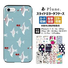 iPhoneケース Plune スライド ミラー タフケース   スマホケース iPhone8 iPhoneSE 第2世代 iPhoneX iPhoneXS Max iPhoneXR iPhone11 Pro iPhone7 plus アイフォンSE 第二世代 アイフォン11 ProMax アイフォンケース スマホカバー 携帯