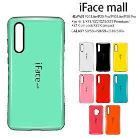 iFace mallケース スマホケース ハード ケース   Android アンドロイド Xperia エクスペリア Galaxy ギャラクシー HUAWEI ファーウェイ スマホカバー 携帯カバー 携帯ケース