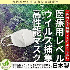UVカット衛生用品通気性冷涼感保湿調湿性自然が持つ抗菌性サスティナブルマスク(S/M/L)