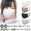 【28時間限定20%クーポン配布】ナノ抗菌バンブーマスク 日本製 洗える | 大きめ ネイ...