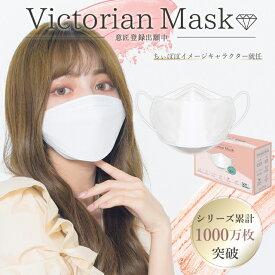 【テレビで多数紹介の注目マスク!】 Victorian Mask (50枚入り) マスク 抗菌 小顔 ダイヤモンド   全国一律 送料無料 ヴィクトリアンマスク 息がしやすい きれい リップ 立体 個包装 ヴィクトリアン ビクトリアン ますく 不織布 衛生的 無地 まとめ買い ウイルス