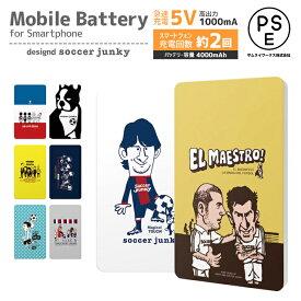 モバイルバッテリー サッカー ジャンキー 4000mAh | 薄型 軽量 極薄 iPhone アイフォン android アンドロイド iPhoneX 2回 コンパクトスマホバッテリー 充電器 携帯バッテリー スマートフォン 大容量 急速充電 全機種対応 ケーブル iPhoneXs iPhone11 pro iPhoneXR PSE