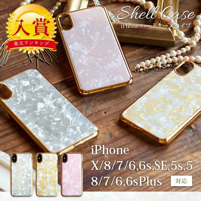 iPhoneケース シェル ハード ケース 【 スマホケース iPhone7 iPhone6 iPhone6s iPhoneX iPhone8 Plus プラス + plusケース プラスケース iPhoneSE アイフォン7 アイフォン8 アイフォン6s アイフォン7 アイフォンx アイフォンケース スマホカバー 携帯カバー 携帯ケース
