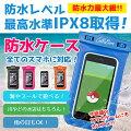 iPhone6iPhone6sPlusiPhone防水ケース防水ポーチ全機種対応海プールスマホケースiPhone5iPhoneSEアイフォン6sXperiaaquosgalaxyアンドロイドdocomoau携帯スマートフォン防水カバースマホカバーIPX8大きめお風呂水中撮影ダイビング
