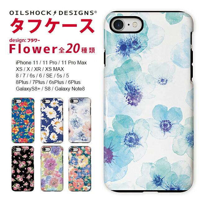 iPhoneケース Oilshock Design タフケース 【 スマホケース iPhoneX iPhone7 iPhone6 iPhone6s iPhone8 iPhone5 iPhone5s iPhoneSE アイフォンX アイフォン7 アイフォン8 アイフォン6s アイフォン6 アイフォン5 アイフォンケース スマホカバー 携帯カバー 携帯ケース