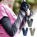 【メール便送料無料】 ロング 肩までアームカバー ゆったりフィット UV手袋 UVカット手袋 手 手袋 プレゼント 紫外線…