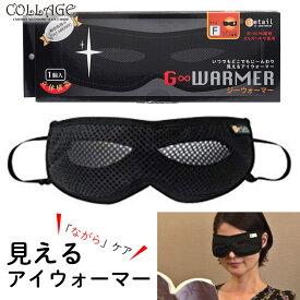 【メール便送料無料】 アイウォーマー アイマスク 見える ながら 炭 遠赤外線 目 アイケア あたためる 温かい 疲れ目 ジーンスレッド オルガヘキサ |G-WARMER ジーウォーマー