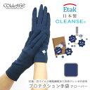 【抗ウイルス素材】 クレンゼ手袋 感染予防 手袋 秋用 抗菌手袋 ウイルス対策 グレー ネイビー ウイルス 抗菌 クレン…