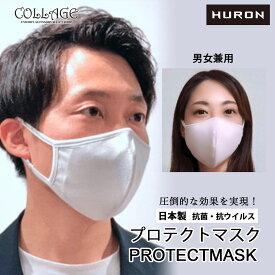 日本製 HURON プロテクトマスク クレンゼ CLEANSE マスク 洗える 布マスク SIAA認証 Etak イータック makuake マクアケ 医王石 ナイロンナノフィルター 抗菌 抗ウイルス ウイルス対策 肌ケア 遠赤外線 消臭効果 グッズ 飛沫防止