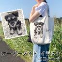 オーダーメイド ペット エコバッグ 買い物 バッグ オリジナル イラスト 手描き かわいい 可愛い おしゃれ トートバッ…