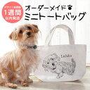 オーダーメイド ペット お散歩 散歩 バッグ オリジナル イラスト 愛犬 犬友 手描き 手書き かわいい 可愛い トートバ…