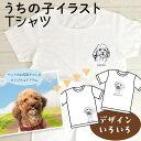 オーダーメイド ペット Tシャツ オリジナル イラスト ティーシャツ ペットグッズ 名入れ おもいで メモリアル 思い出 ティシャツ ドッグ 猫 犬 ネコ 写真 オリジナル 誕生日 記念日 オーダー